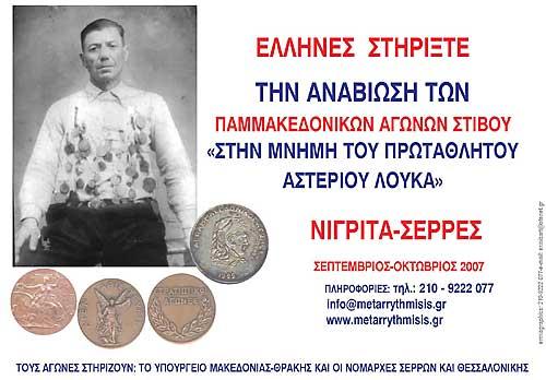 poster1 Προκήρυξη Α' Πανμακεδονικός Μαραθώνιος