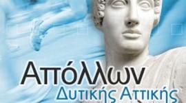 Ανακοίνωση Απόλλων Δυτ. Αττικής για τον 2ο Ημιμ. Αθήνας