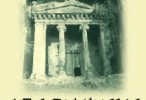 Τιμητικη Βραβευση απο τον Τελμησσο στους Νικητες του 2ου Φειδιππιδειου Δρομου