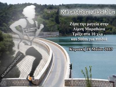 Αποτελέσματα 1ος ΑΓΩΝΑΣ ΔΡΟΜΟΥ ΛΙΜΝΗΣ ΜΑΡΑΘΩΝΑ 10 Km
