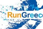 ΠΡΟΚΗΡΥΞΗ RUN GREECE ΚΑΣΤΟΡΙΑ 2015
