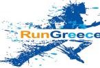 Run-Greece Πάτρας – Εγγραφές μέχρι 3 Οκτωβρίου 2017