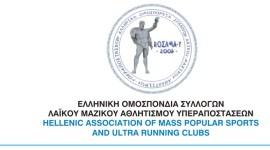 Ανακοίνωση ΕΟΣΛΜΑ-Υ για τον ημιμαραθώνιο Αθήνας 4/5/2014