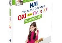 Παρουσίαση βιβλίου: Ναι στη σωστή Διατροφή, όχι στην παιδική παχυσαρκεία