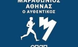 Θέσεις για τον 33ο Μαραθώνιο Αθήνας μέσω του ΚΕΘΕΑ