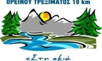 Προκήρυξη 1ος αγώνας ορεινού τρεξίματος 10Κμ «Στην σκιά του Κριάκουρα».