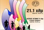 Τελευταίος μήνας εγγραφών (έως 25/09/2014) για τον 3ο Εορδαικό Ημιμαραθώνιο και τον αγώνα δρόμου 8 χλμ
