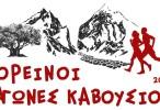 Promo video 3οι Ορεινοί αγώνες Καβουσίου Ιεράπετρας