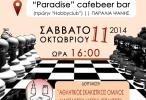 """6ο τουρνουά σκακιού blitz """"LEPANTO"""""""