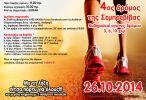 Προκήρυξη «4ος δρόμος της Σεμπρεβίβας»  Κυθηραϊκοί αγώνες δρόμου  3, 6 και 10 χλμ.