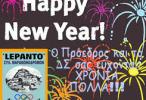 Χρόνια Πολλά από το LEPANTO
