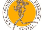 Προκήρυξη του 1ου Xanthi Old City Trail 2015 και των παράλληλων αγώνων