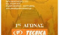 Προκήρυξη 1ου αγώνα Tecnica City Trail Patras