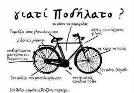 Πως το ποδήλατο θα σε κάνει καλύτερο δρομέα