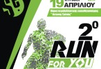 2ο Run for You – Παράταση εγγραφών