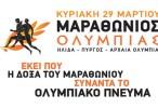 Δελτίο τύπου Μαραθωνίου Ολυμπίας