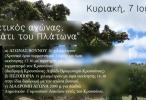 Προκήρυξη 1ος Ορειβατικός αγώνας «στο μονοπάτι του Πλάτωνα»