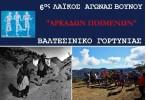 Προκήρυξη 6ος  Λαϊκός αγώνας ορεινού δρόμου   στα «Μονοπάτια των Αρκάδων ποιμένων»