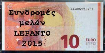 Συνδρομές μελών Lepanto Runners