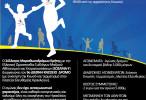 9ος οικογενειακός Κνώσειος δρόμος: τρέξιμο και πεζοπορία 5.000 μέτρων