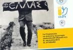Στις 25 Οκτωβρίου τρέχουμε για την Ειρήνη και την Αλληλεγγύη στον 2ο Λαϊκό Αγώνα Δρόμου «Γρηγόρης Λαμπράκης»