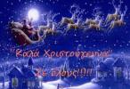Καλά Χριστούγεννα απο τους LepantoRunners!
