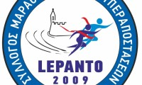 Εγγραφές Μελών Lepanto για τον 34ο Αυθεντικό Μαραθώνιο μέχρι 10/6