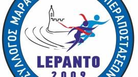 Ομαδικές Εγγραφές Lepanto για τον Ημιμαραθώνιο Αχαίας