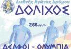 Αποτελέσματα 5ος αγώνας ΔΟΛΙΧΟΣ ΔΕΛΦΟΙ-ΟΛΥΜΠΙΑ