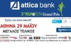 E΄αγώνας (Τελικός) ATTICA BANK 3ο RUN & FUN Grand Prix 2016