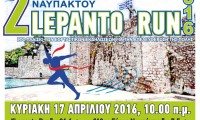 Αποτελέσματα 2οι Δρομικοί Αγώνες LepantoRun 2016