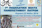 Επιτυχημένη η 7η Ποδηλατική Βόλτα του Πανεπιστημίου Πατρών