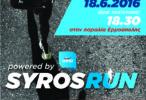 Δελτίο τύπο για την διοργάνωση Syros Run 2016