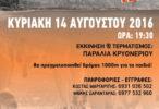 Προκήρυξη 2ος Αγώνας Δρόμου Βαράσοβας Αιτωλ/νιας