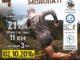 Αποτελέσματα 4οι Ορεινοί Αγώνες «Αριστοτέλειο Μονοπάτι»