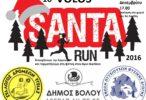 1ο Volos Santa Run