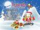 Πρόσκληση στην κοπή της Χριστουγεννιάτικης πίτας του Lepanto