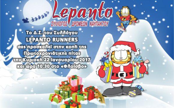 Πρόσκληση στην κοπή Πρωτοχρονιάτικης πίτας του Lepanto