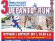 Αποτελέσματα 3ο Lepanto Run 2017