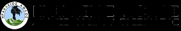 Παράταση εγγραφών στον Ηράκλειο Άθλο 2017