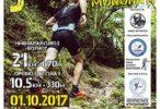 Αποτελέσματα 5ο Αριστοτέλειο Μονοπάτι 2017