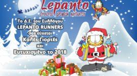 Καλή χρονιά 2018 από το Lepanto